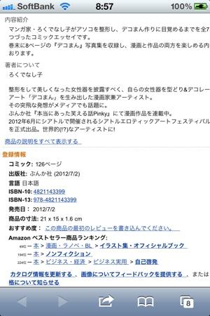20120708-090623.jpg